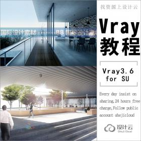 Vray3.6 for SU2018 教程视频