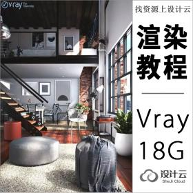 Vray For Sketchup渲染教程共18G