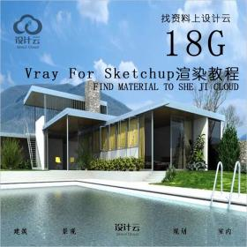 R531-Vray For Sketchup渲染教程共18G
